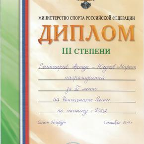 Диплом за 3 место на ЧР-2014 (Саитгареев, Юсупов)