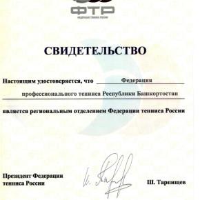 Свидетельство ФРТ 2007