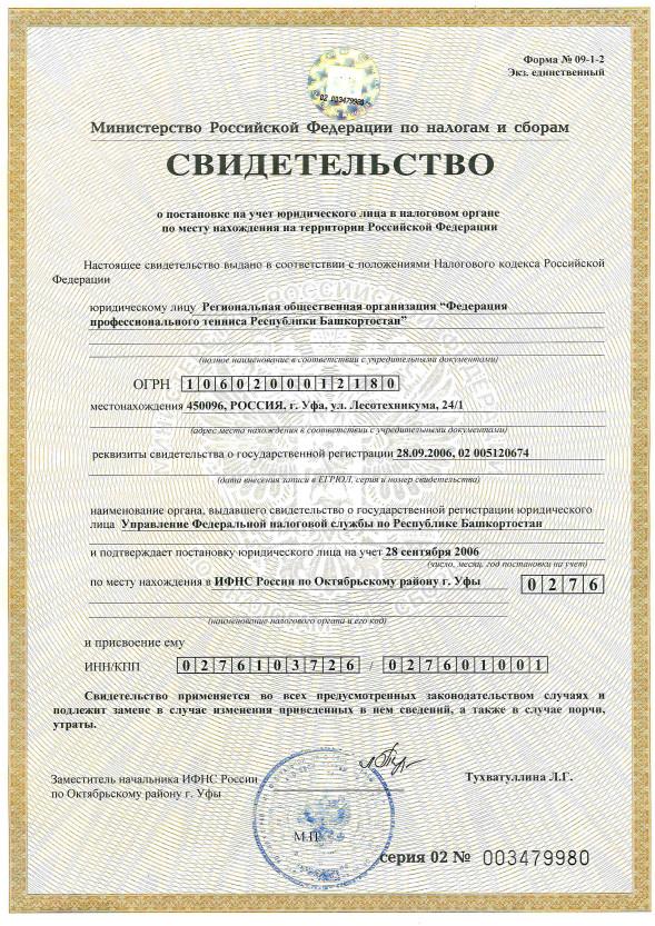Свидетельство о постановке на учет юридического лица в налоговом органе