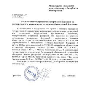 Согласование общероссийской спортивной федерации на государственную аккредитацию региональной спортивной федерации