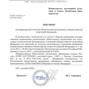 Документ, подтверждающий членство общественной организации в общероссийской спортивной федерации