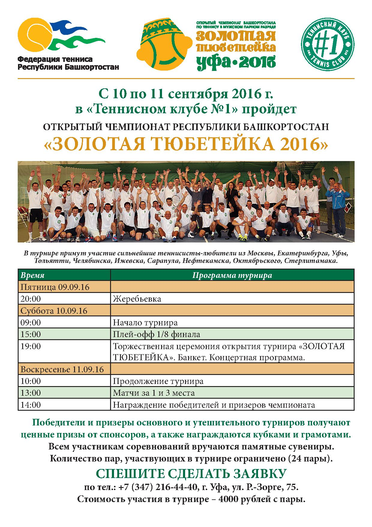 Объявление А4 Золотая Тюбетейка 2016