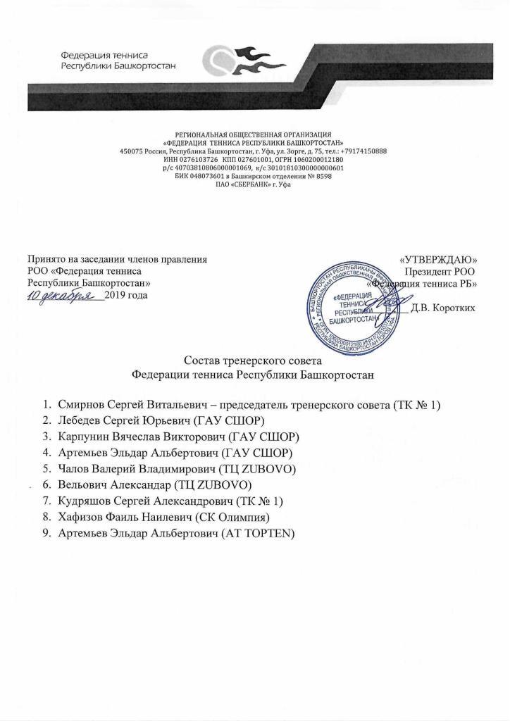 Состав ТС от 10.12.19 г.