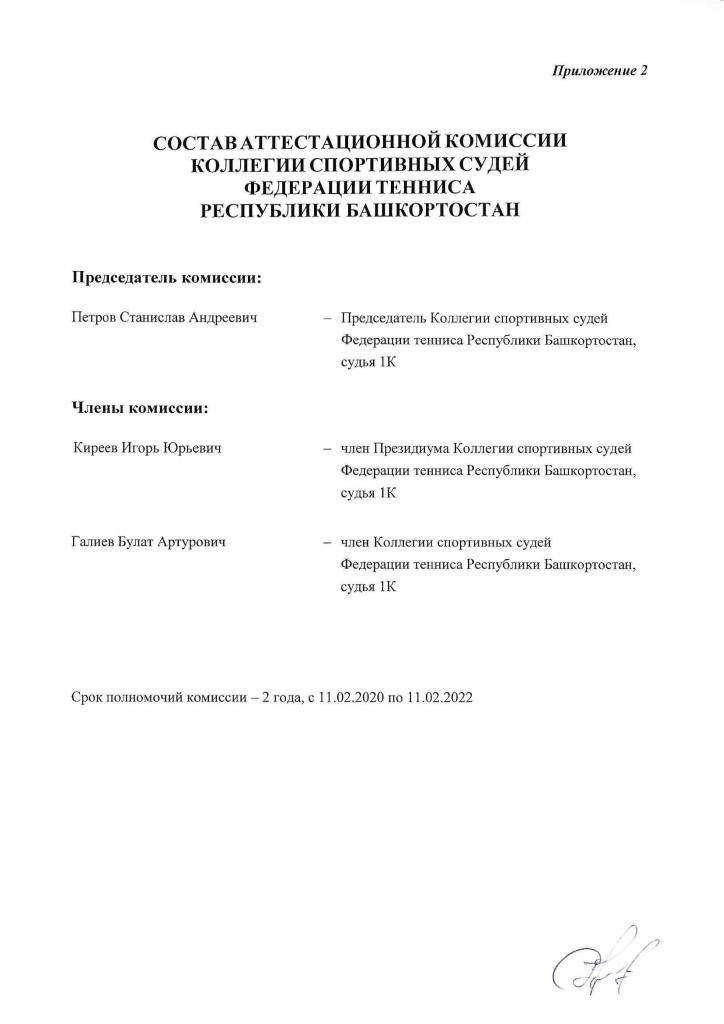 Состав аттестац.комиссии КСС